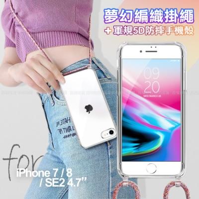 CITY for iPhone 7 / 8 / SE2 4.7 夢幻編織掛繩搭 軍規5D防摔手機殼
