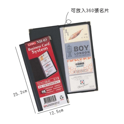 COX三燕 240名名片簿 NH-03A  (出貨顏色隨機)