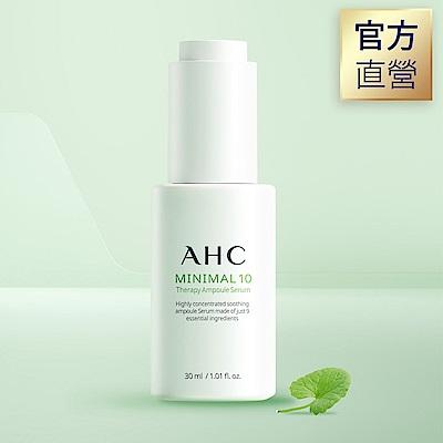 (即期品)官方直營AHC 積雪草修護安瓶精華30ml(效期2021/11/9)