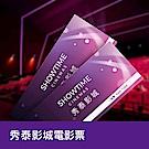 [團購]秀泰影城全台通用電影票10張