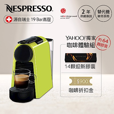 Nespresso 膠囊咖啡機 Essenza Mini 萊姆綠