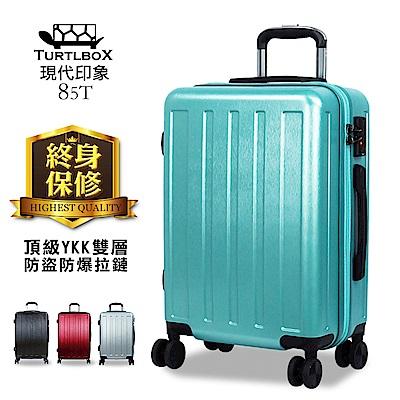 TURTLBOX特托堡斯 行李箱 頂級YKK 防爆拉鍊 25吋 85T 現代印象(翡翠綠)