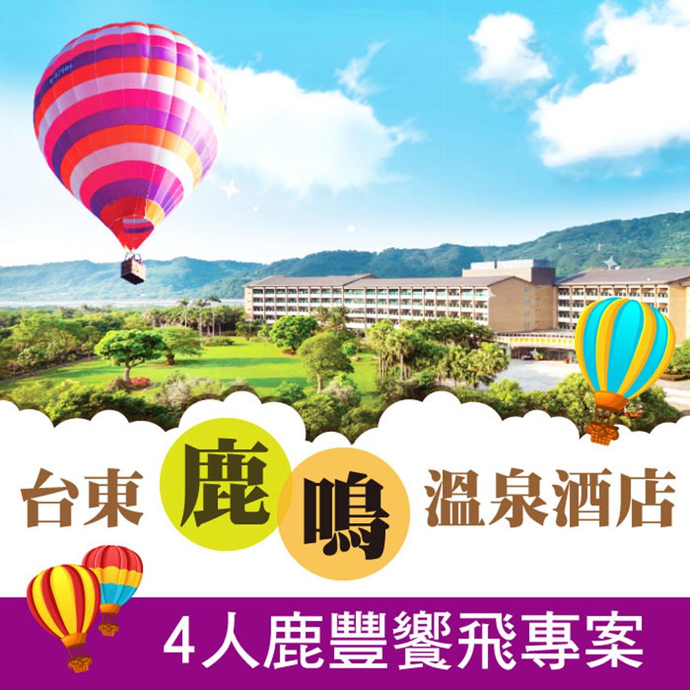 (台東)鹿鳴溫泉酒店 4人鹿豐饗飛專案