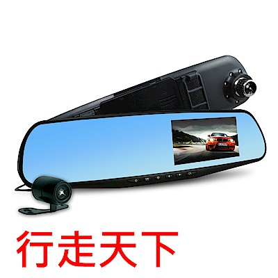 行走天下 CR-03雙鏡頭後視鏡行車紀錄器-單機