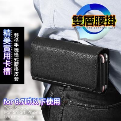 X mart for 6.7吋以下使用 精美實用卡槽雙格手機橫式腰掛皮套