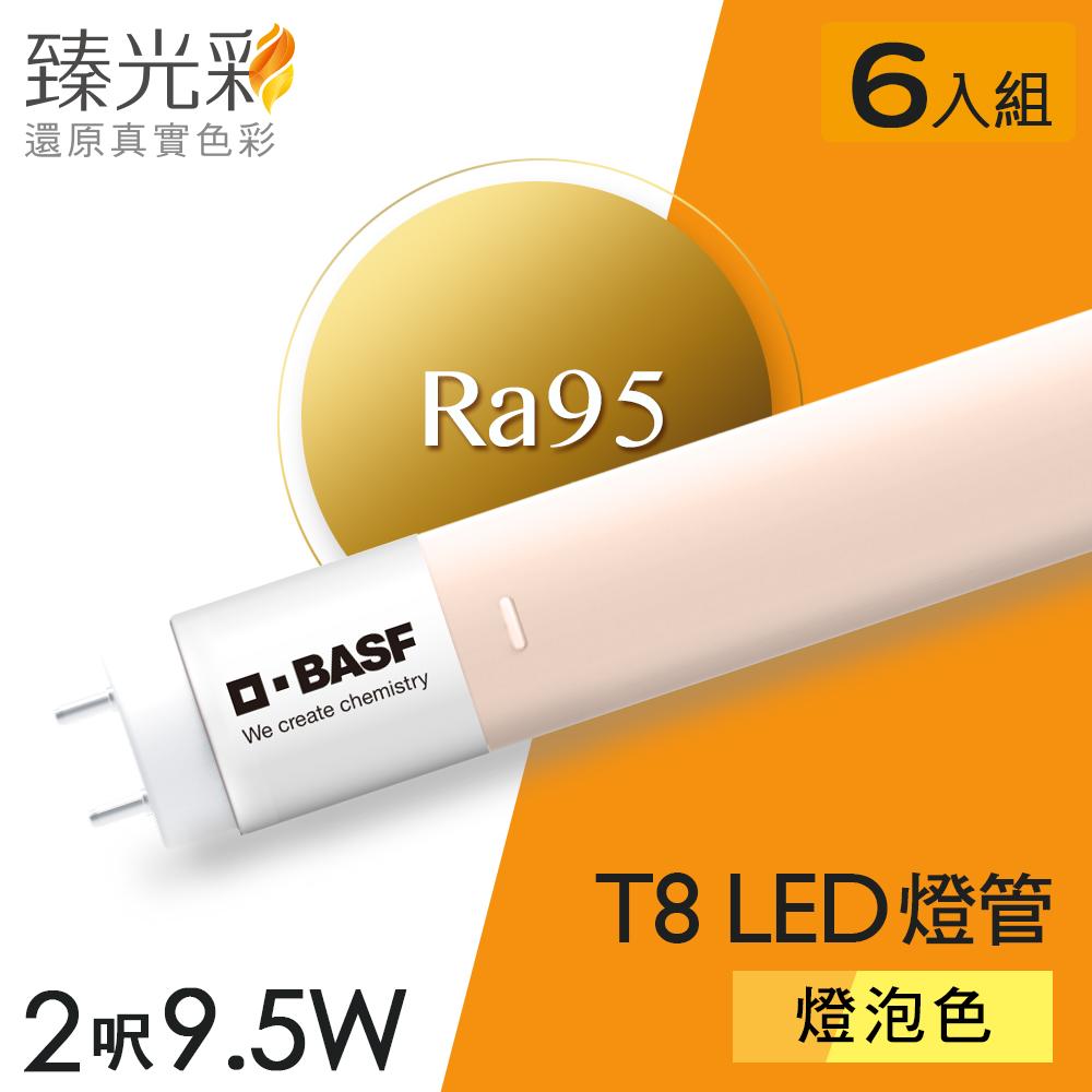 德國巴斯夫 臻光彩LED燈管T8 2呎 9.5W 小橘護眼 燈泡色6入組
