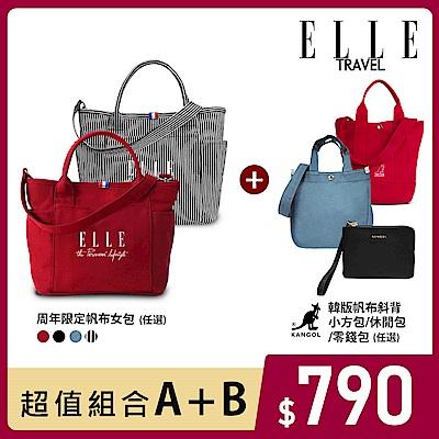 【限時組合A+B】ELLE TRAVEL-極簡風帆布托特包+KANGOL小方/水桶包 任選