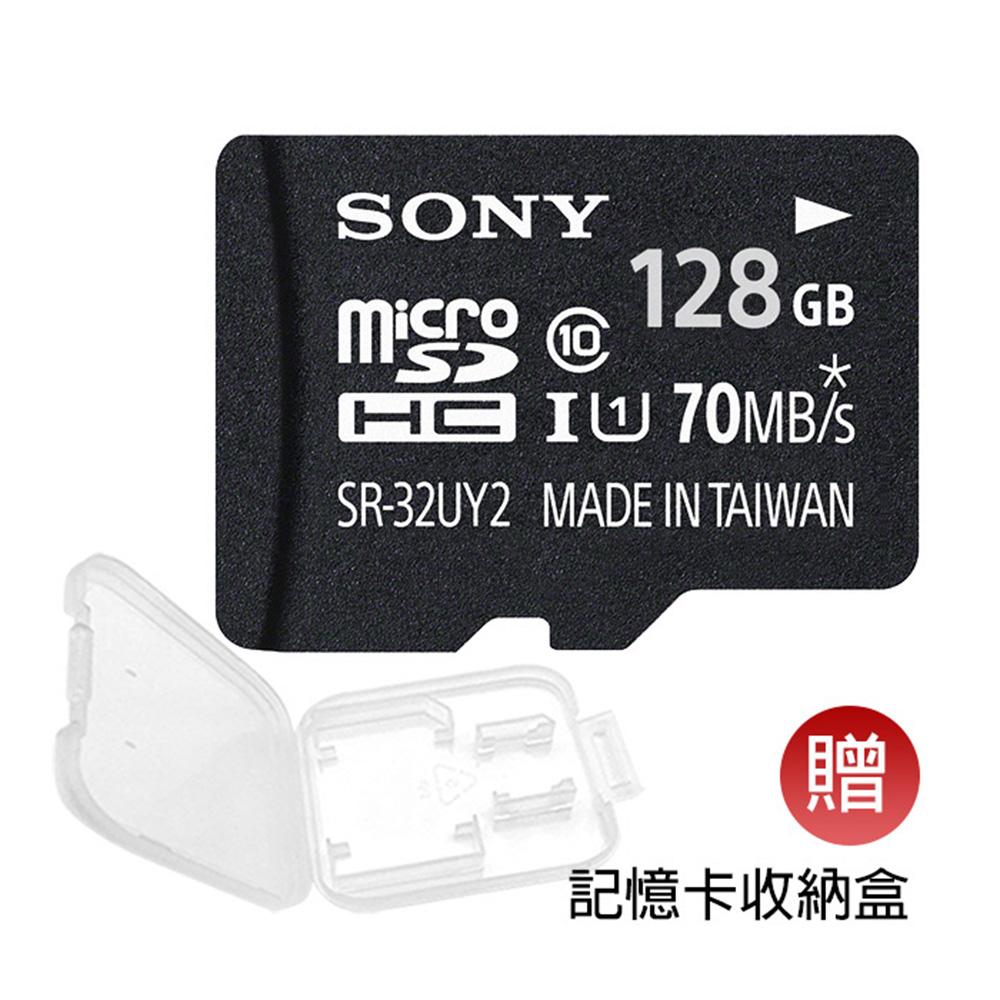 SONY 128GB microSDXC U1 C10 70M/s記憶卡(工業包附收納盒)