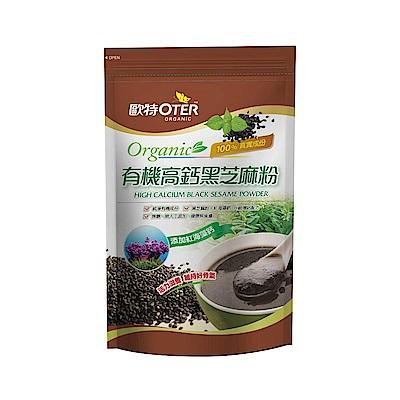 歐特 有機高鈣黑芝麻粉(350g)