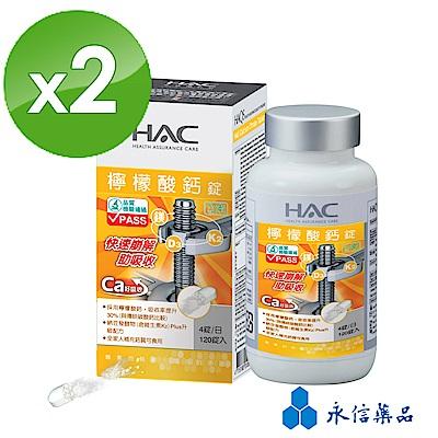 HAC 檸檬酸鈣錠(120錠;2瓶組)