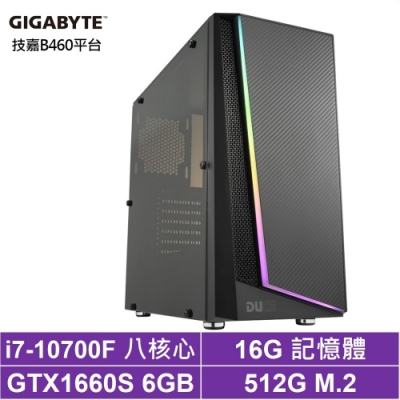技嘉B460平台[江山刺客]i7八核GTX1660S獨顯電玩機