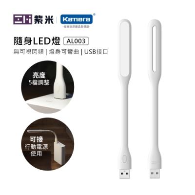 ZMI 紫米 USB隨行LED燈 5檔調光亮 白色 AL003