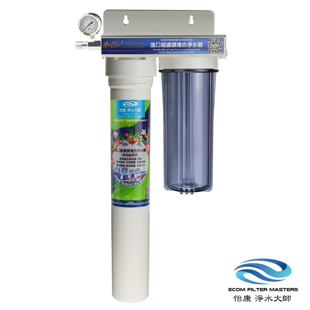 怡康 20吋商用型快拆-二道式MC超高效系列濾水器-YMC20P