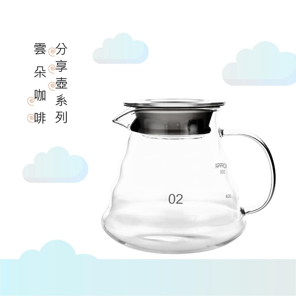 【Royal Duke】雲朵咖啡分享壺系列/小雲朵壺(咖啡壺/茶壺/冷水壺)