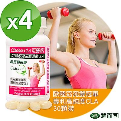 赫而司 荷蘭原廠專利Clarinol可麗諾CLA軟膠囊(30顆/罐*4罐組)