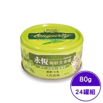 Nurture PRO天然密碼-永恆無穀主食罐-護膚+化毛-雞肉x白鰹魚x貓薄荷 80g (24罐組)