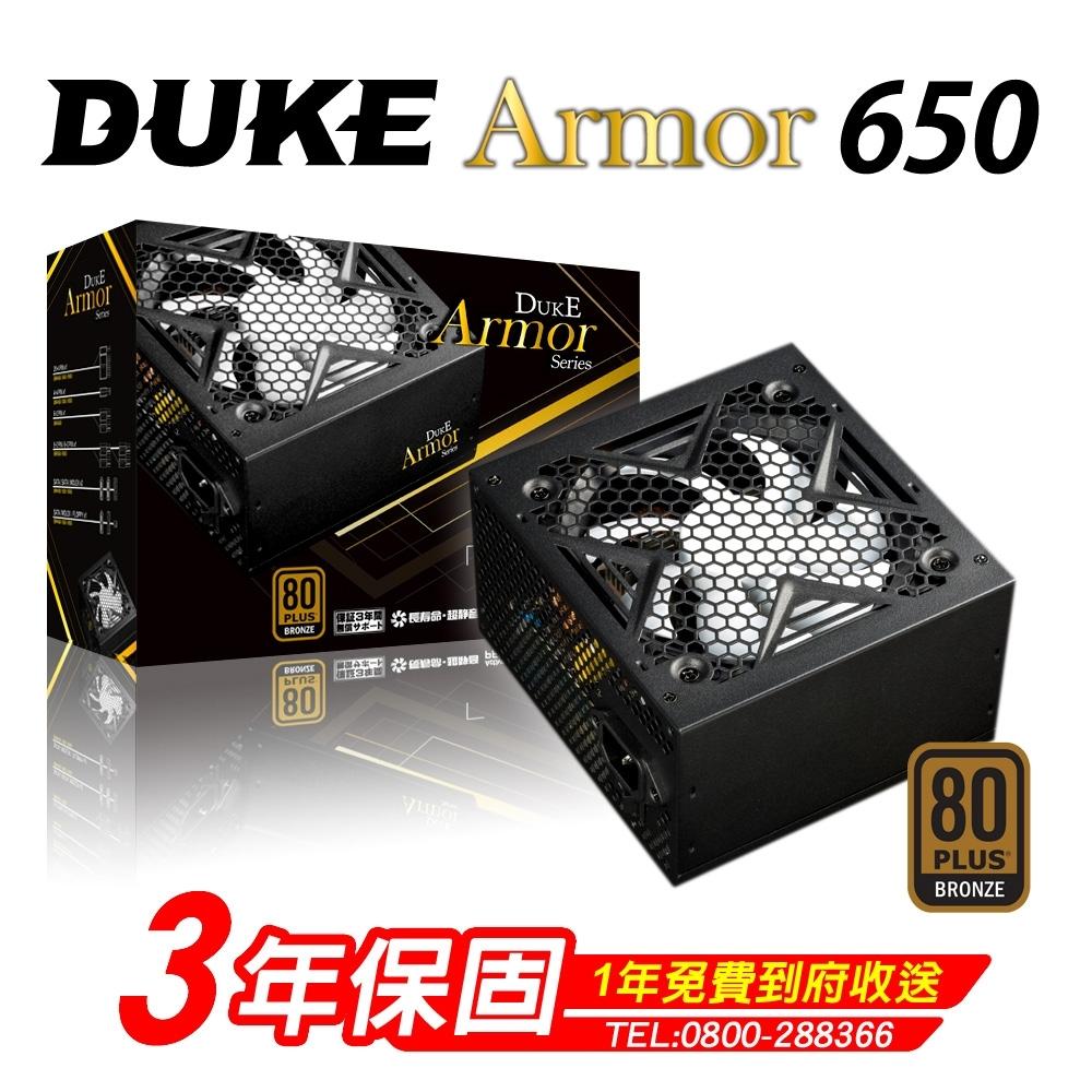 Duke 松聖 Armor BR650 銅牌650W 80Plus電源供應器