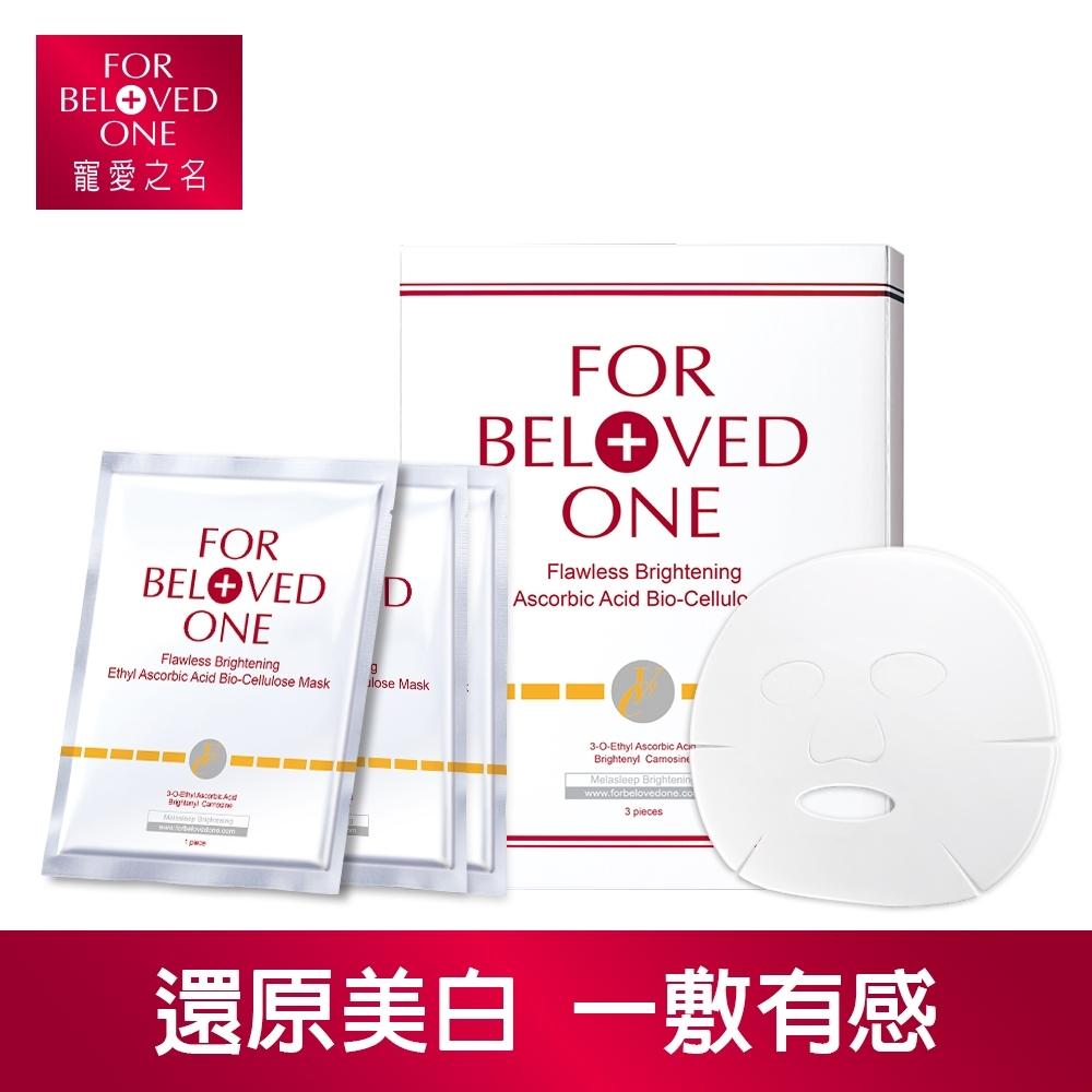 (即期品)寵愛之名白‧無瑕 乙基維他命C生物纖維 (3片/盒) 最低效期:2021/01/19