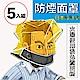 【防災專家】五入組 榮獲日本優良設計獎 火災防煙頭罩 防煙 面罩 product thumbnail 1
