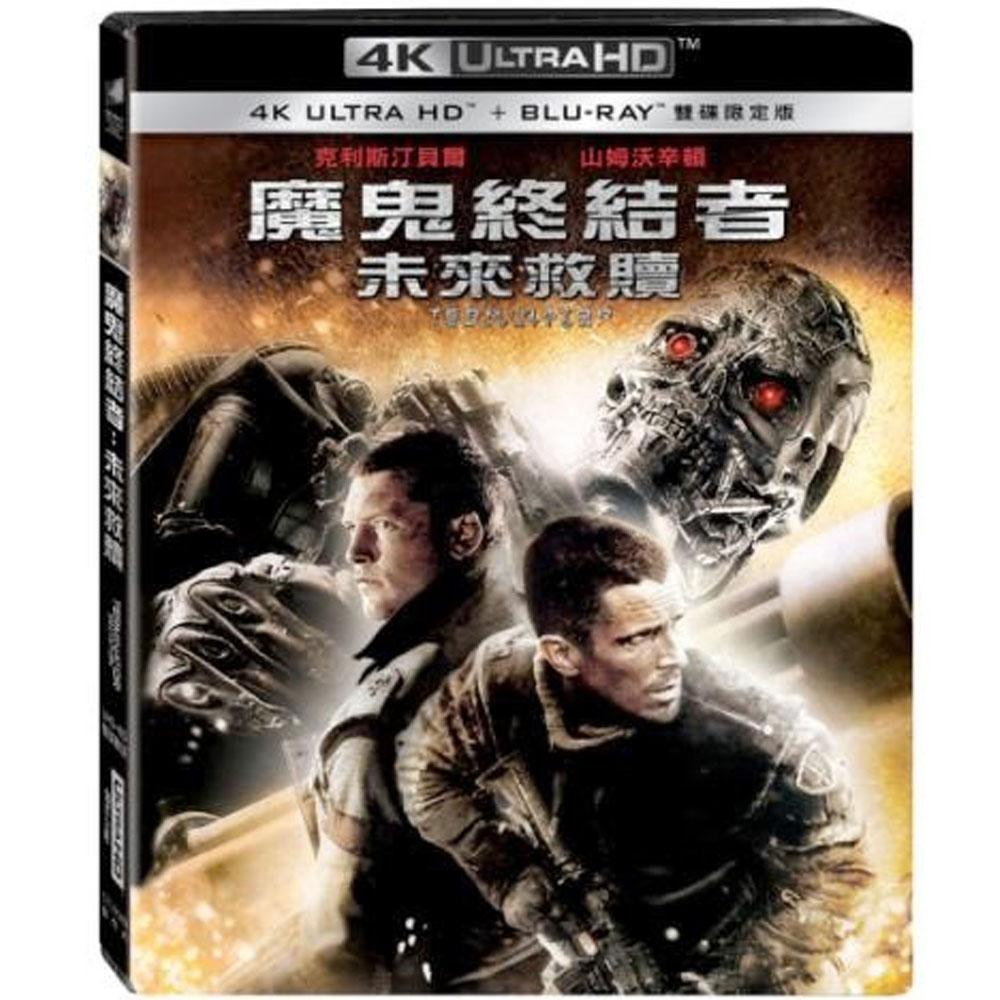 魔鬼終結者:未來救贖 4K UHD + BD 雙碟限定版