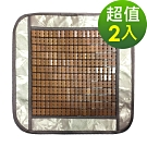 范登伯格 - 夏樂碳化麻將竹單人坐墊 二入組 (50x50cm)