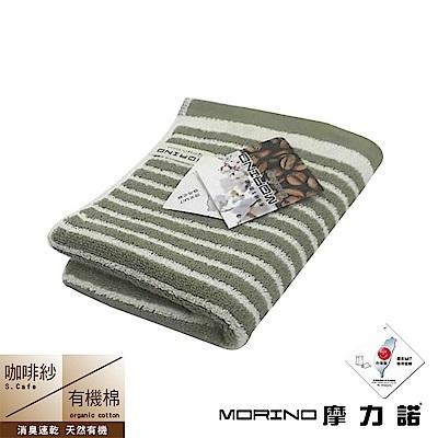 MORINO摩力諾 咖啡紗X有機棉橫紋毛巾- 淺綠