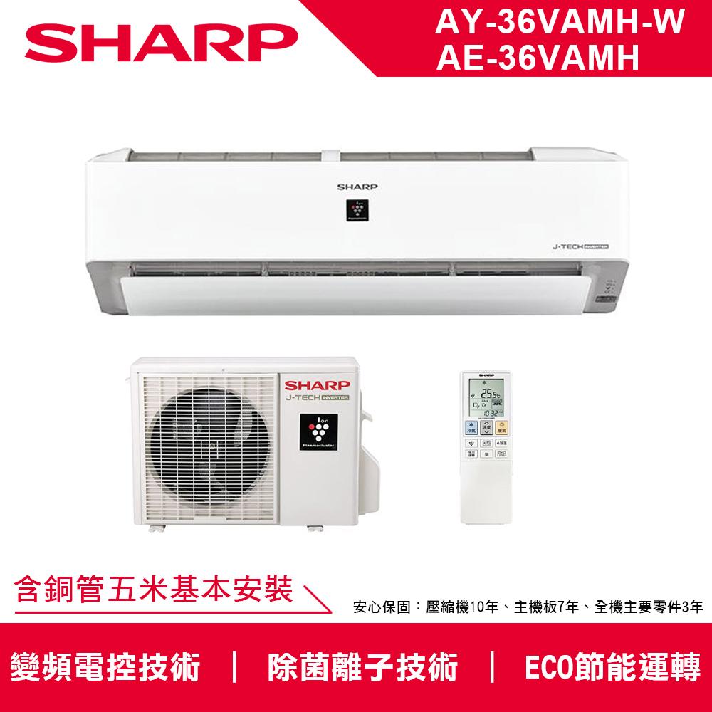 [無卡分期12期]夏普5-6坪變頻冷暖分離式空調 AY-36VAMH/AE-36VAMH
