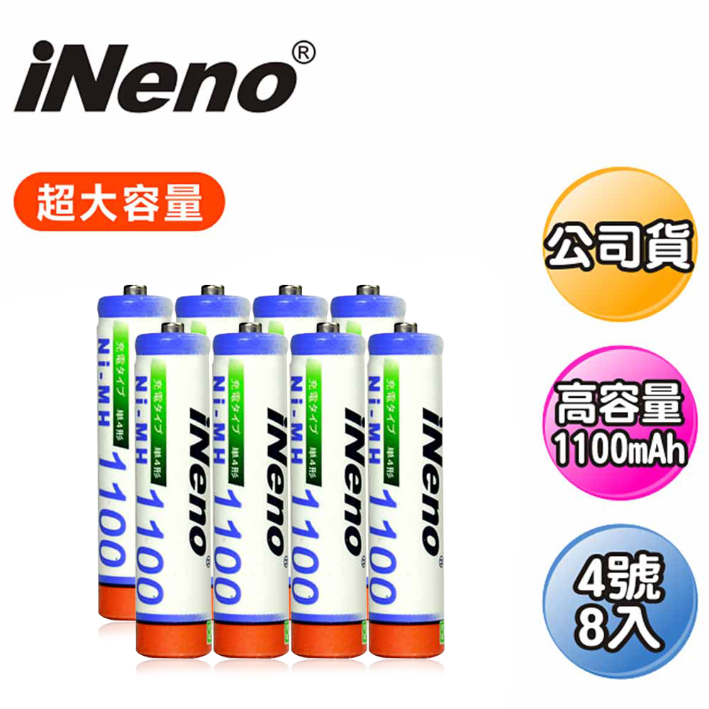 iNeno艾耐諾4號高容量鎳氫充電電池8入