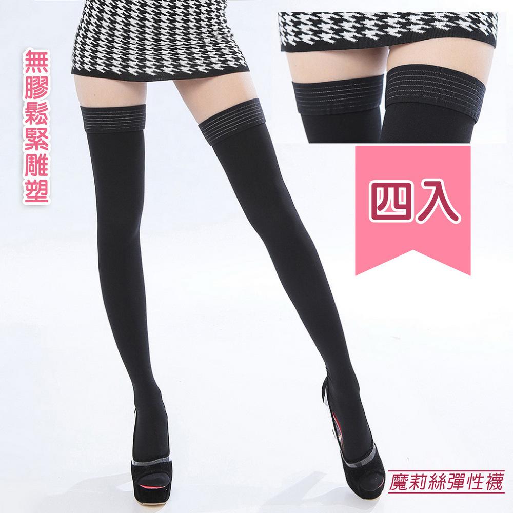 買二送二魔莉絲彈性襪-280DEN西德棉大腿襪一組四雙-壓力襪醫療襪