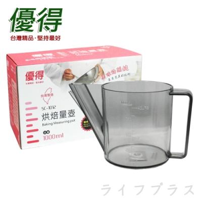 優得 烘焙量壺-1000ml-2入組