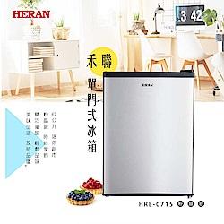 HERAN禾聯 67L 2級定頻單門電冰箱 左右開門設計 HRE-0715