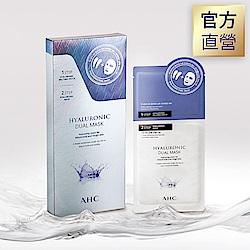官方直營AHC 玻尿酸植萃雙效救急面膜 25ml*5片 / 盒