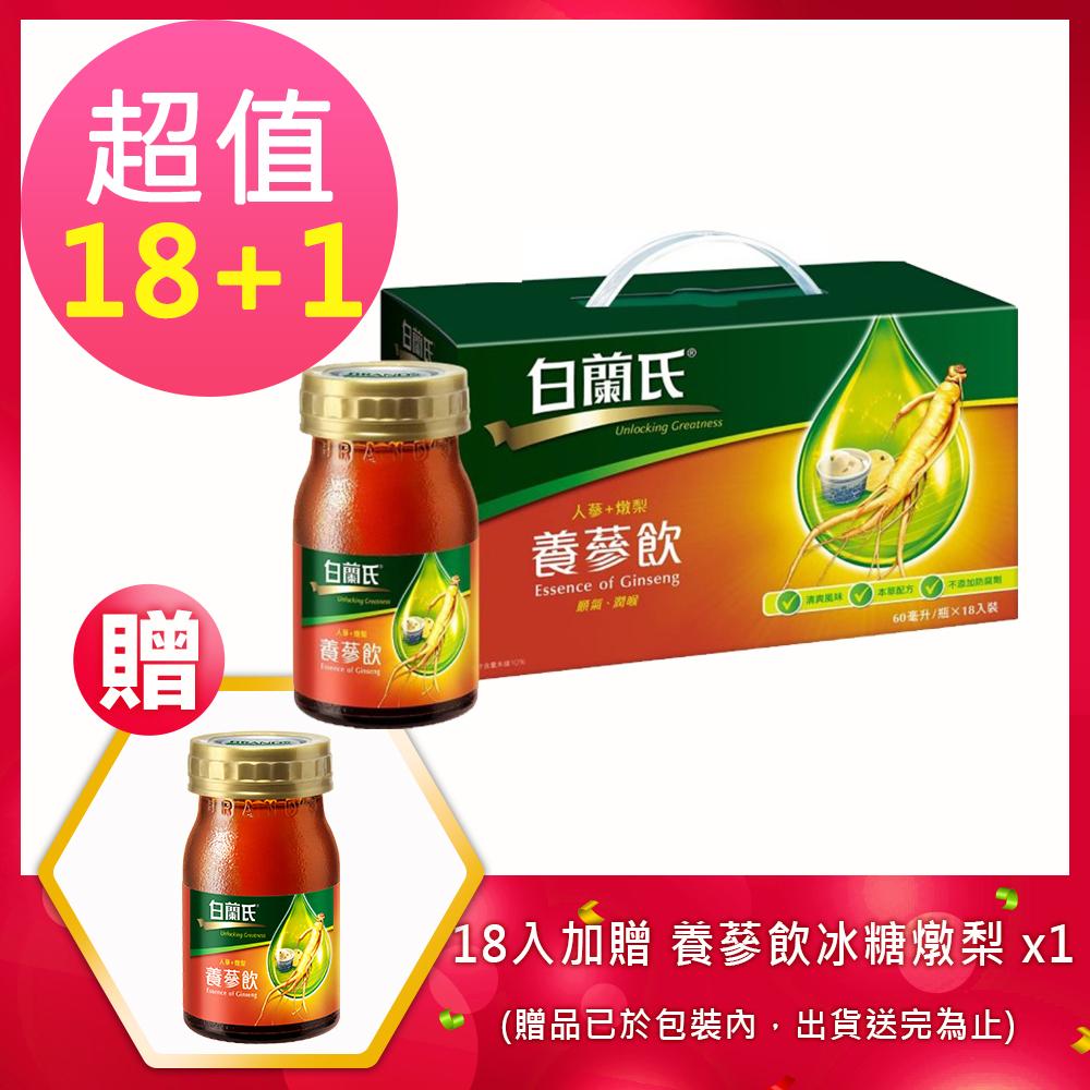 白蘭氏 養蔘飲冰糖燉梨手提式禮盒(60ml/18+1瓶)