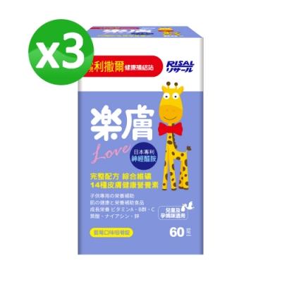 【小兒利撒爾】樂膚Love x三瓶組(兒童肌膚保健/日本玄米萃取物/舒緩乾燥)