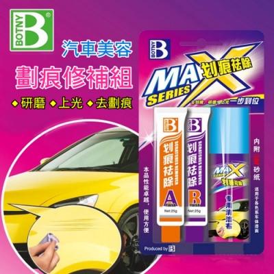 【BOTNY汽車美容】劃痕修補組 二劑型 漆面 太陽紋 細紋 刮痕 研磨 鏡面 拋光 填補
