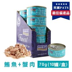 即期良品/海洋之星FISH4CATS 鮪魚蟹肉貓罐 70g (10罐/盒)