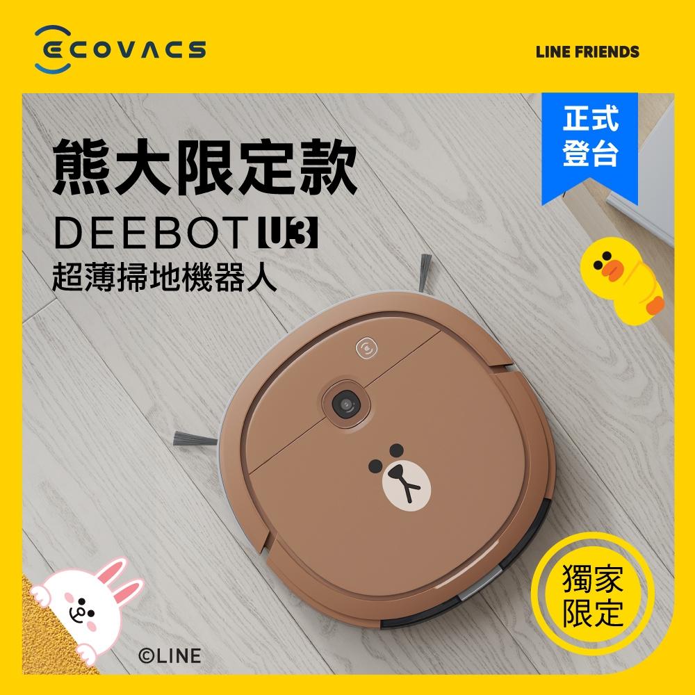 ECOVACS DEEBOT U3 LINE FRIENDS 熊大機 掃地機器人