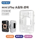 Kamera for instax mini LiPlay 水晶殼 (透明) 富士 product thumbnail 1
