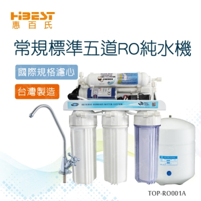 【泰浦樂】惠百氏常規標準五道RO純水機含安裝+贈一年份濾心(TOP-RO001A)