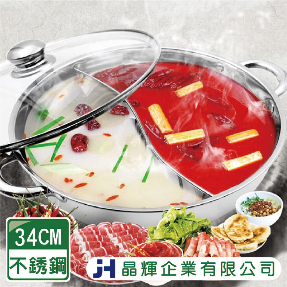 晶輝鍋具 不鏽鋼鍋加厚鴛鴦鍋34公分含鍋蓋
