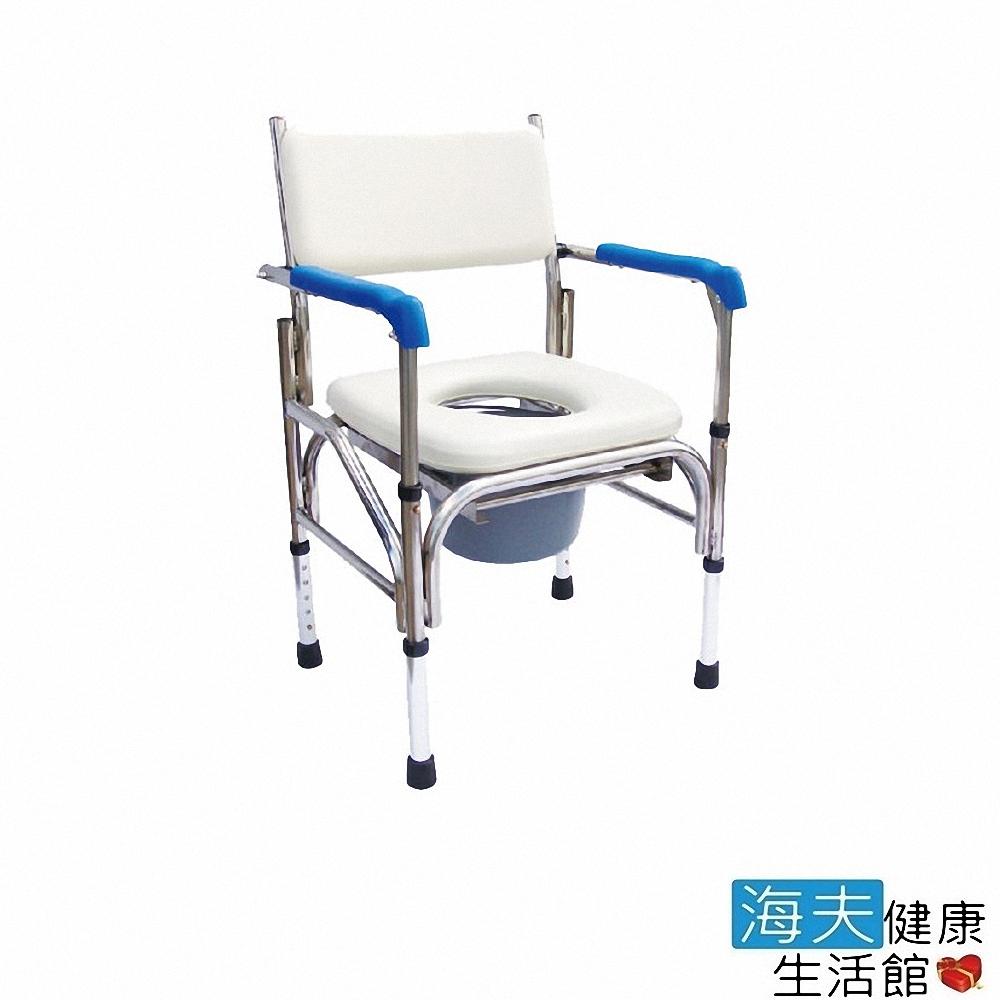 海夫健康生活館 杏華 固定式 不鏽鋼 便盆椅