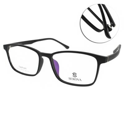 SEROVA眼鏡 百搭簡約款/黑 #SF215 C10