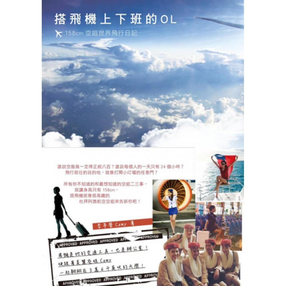 搭飛機上下班的OL:158cm空姐世界飛行日記