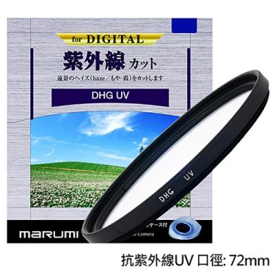 Marumi DHG多層鍍膜抗紫外線UV保護鏡 72mm(公司貨)