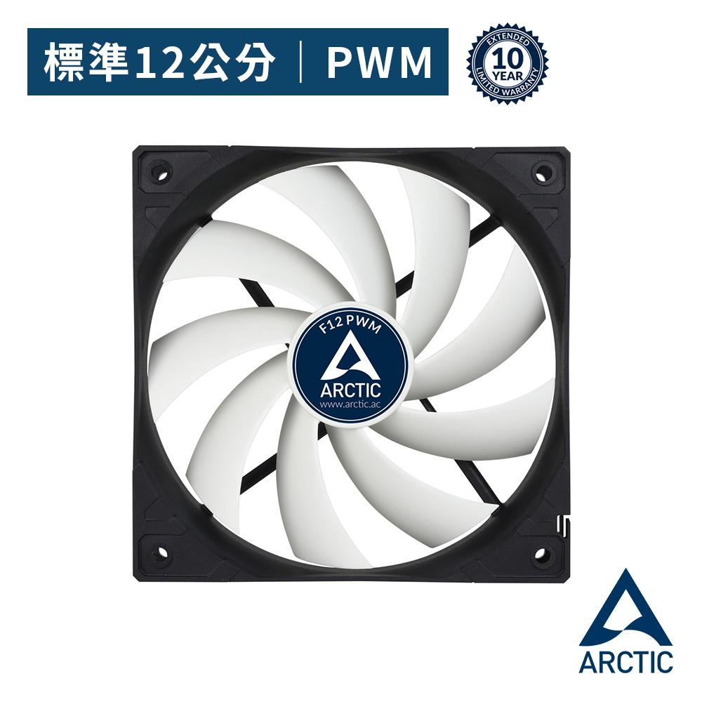 【ARCTIC】F12 12公分PWM系統散熱風扇