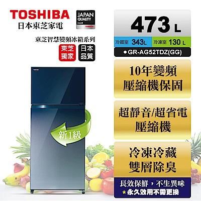 TOSHIBA東芝 473L 1級變頻2門電冰箱 GR-AG52TDZ(GG)