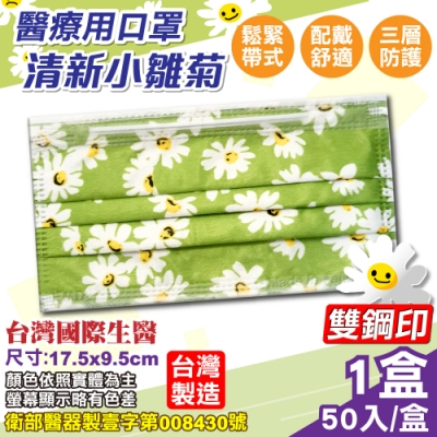 台灣國際生醫 醫療口罩(清新小雛菊)-50入/盒