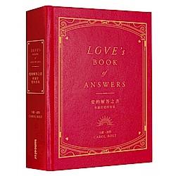 愛的解答之書
