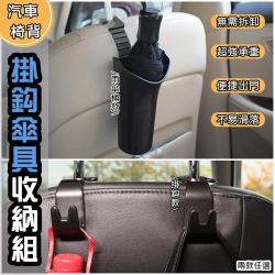 車用椅背掛勾傘具收納組