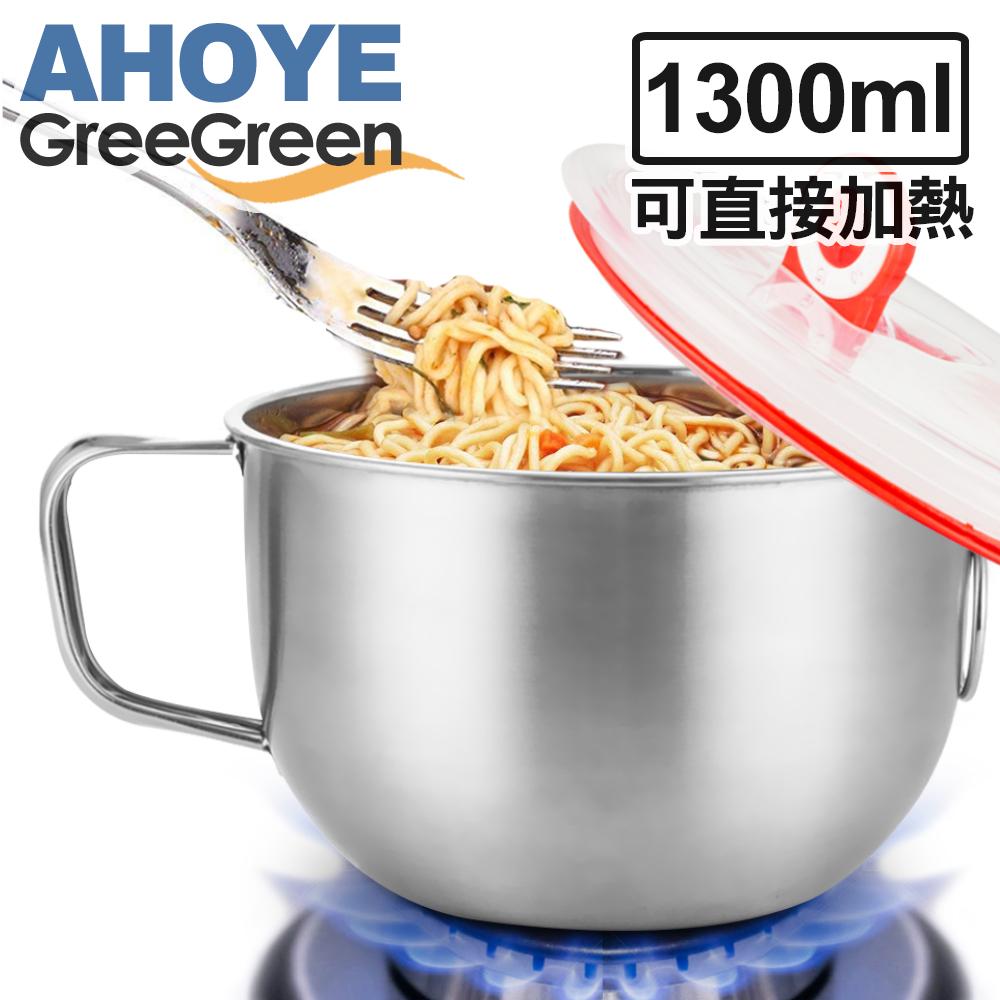GREEGREEN 304不鏽鋼泡麵碗 附保鮮蓋 1300ml (可直接爐上加熱)